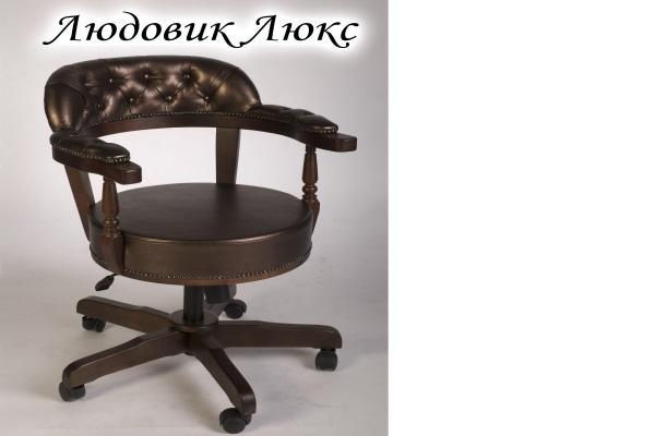 Кресло Людовик Люкс купить в салоне-студии мебели Барселона mnogospalen.ru много спален мебель Италии классические современные